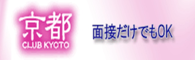 京都グループ