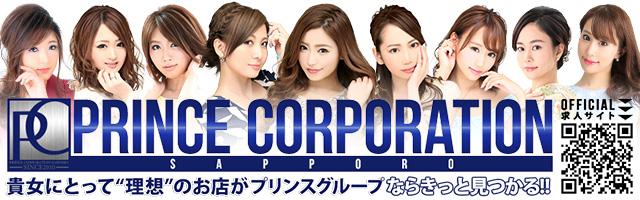 札幌プリンスグループ