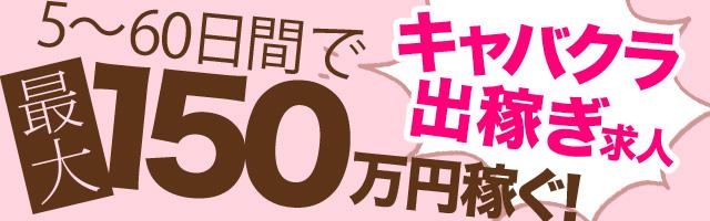 出稼ぎ.comお水 全国