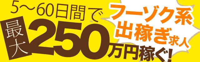 出稼ぎ.com風俗 全国