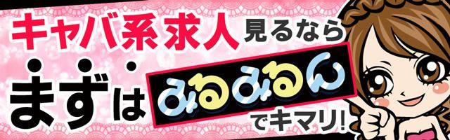 キャバクラ求人みるみるん九州沖縄版