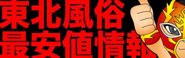 仙台デリヘル【ASOBOまとめ】