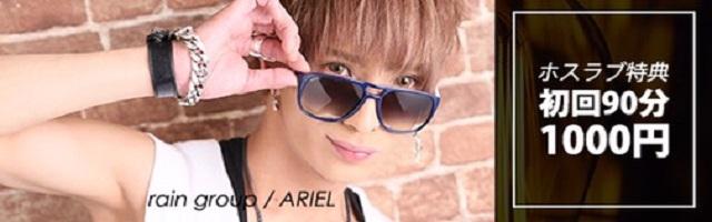 CLUB   ARIEL(クラブ アリエル)