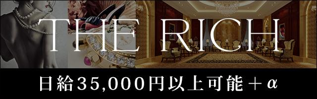 千葉ソープ「THE RICH」