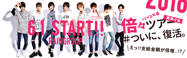 Raingroup(レイングループ)