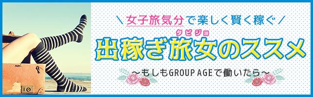 GROUP AGE−グループアージュ
