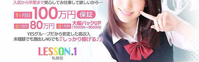 Lesson1札幌校 求人サイト