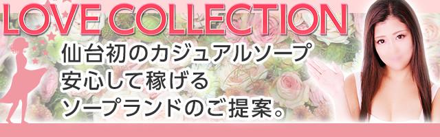 仙台ラブコレクション
