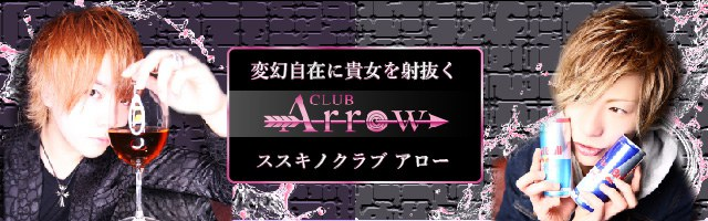 CLUB ARROW
