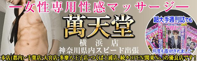 萬天堂 横浜店