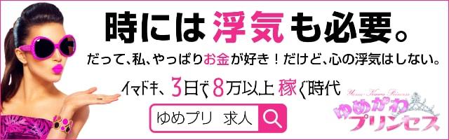 大阪風俗求人ゆめかわプリンセス