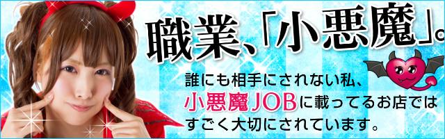 関西・大阪オナクラ求人 小悪魔JOB