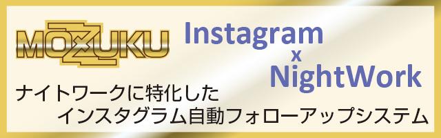 MOZUKU-Instagram×NightWork-