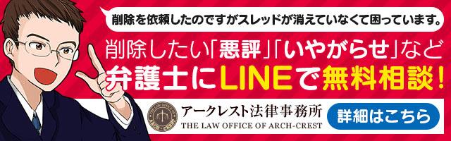 アークレスト法律事務所