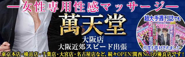 萬天堂 大阪店