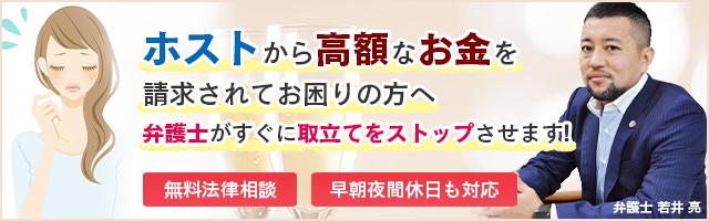 ホストトラブル無料相談サイト