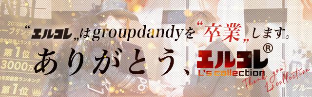 groupdandyオフィシャルHP