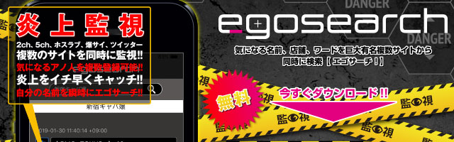監視アプリ「エゴサーチ」