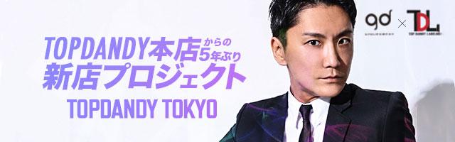 TOPDNDY TOKYO 特設求人サイト
