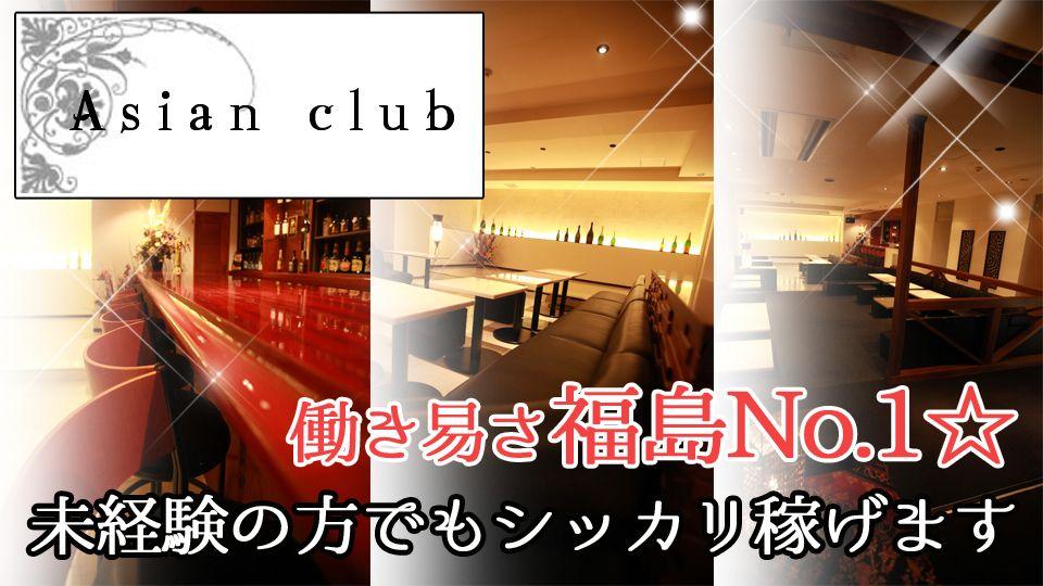 福島市 置賜町キャバクラ求人 Asian club(アジアンクラブ)の体験入店情報