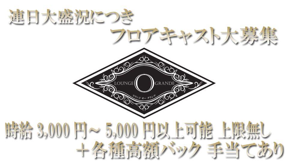 熊本市 中央区キャバクラ求人 LOUNGE O grande(オーグランデ)の体験入店情報