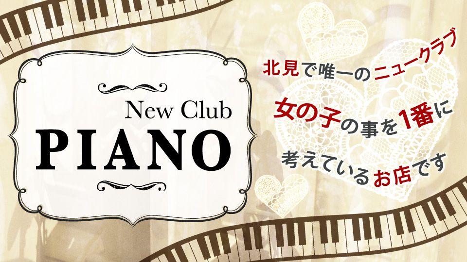 北見市 ニュークラ求人 ピアノの体験入店情報