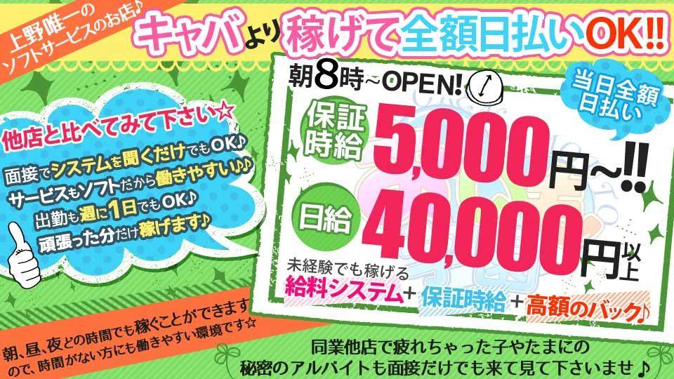 台東区 上野いちゃキャバ求人 おいも学園の体験入店情報