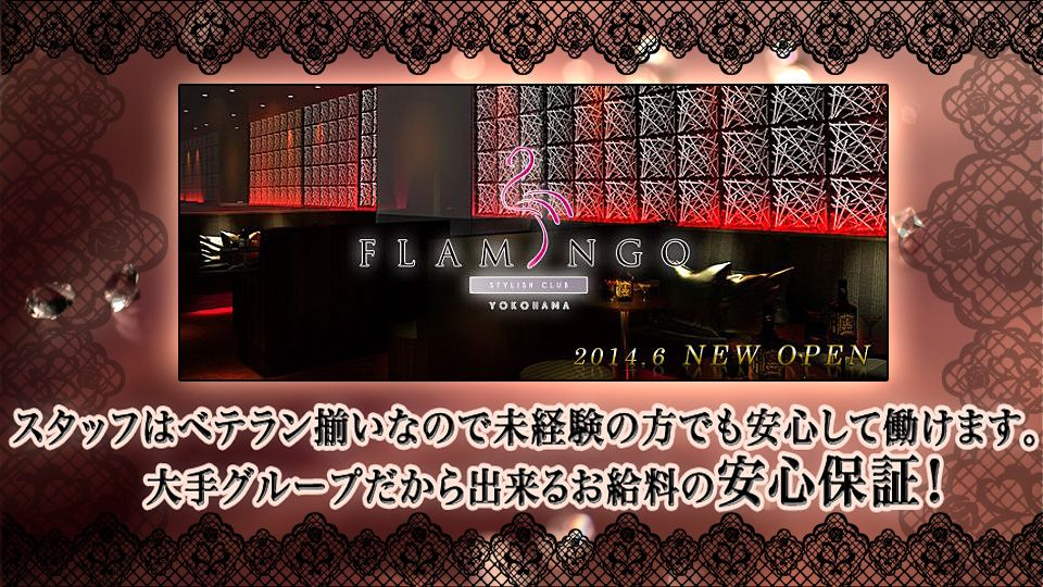 横浜市 西区セクキャバ求人 FLAMINGO『横浜フラミンゴ』の体験入店情報