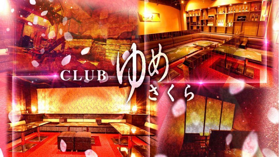 宮崎市 クラブ求人 ゆめさくらの体験入店情報