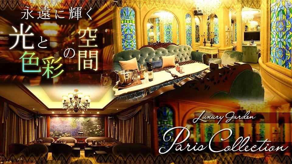 札幌市 中央区ニュークラ求人 パリコレクションの体験入店情報