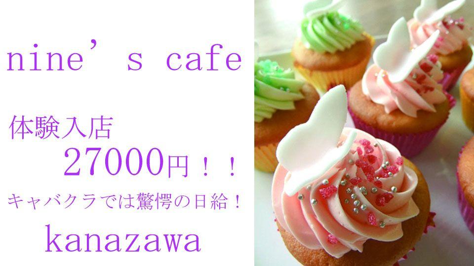 金沢市 片町キャバクラ求人 ナインズカフェの体験入店情報