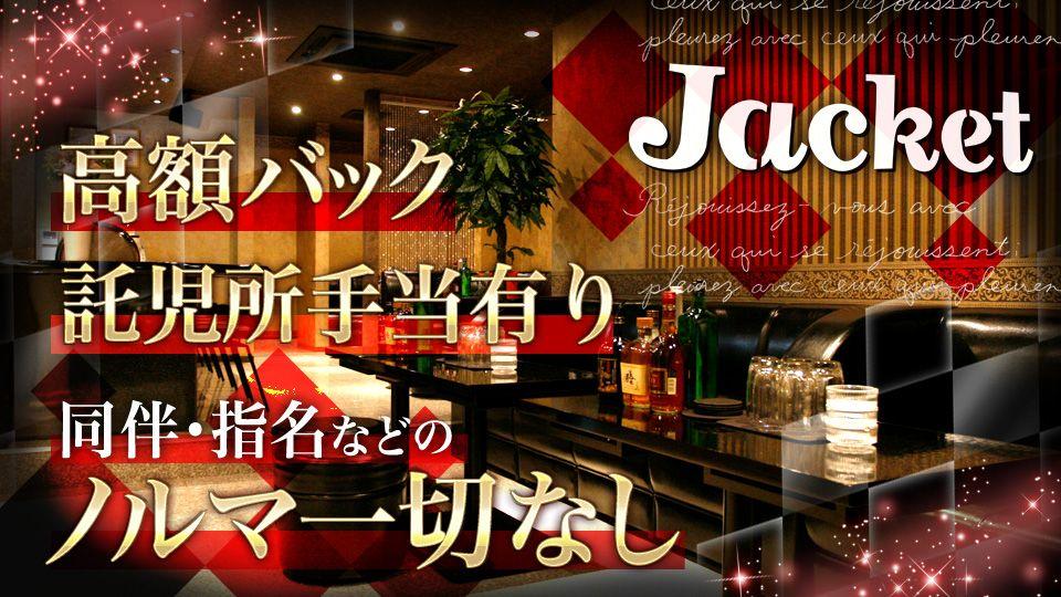熱海市 中央町キャバクラ求人 Jaket〜ジャケット〜の体験入店情報
