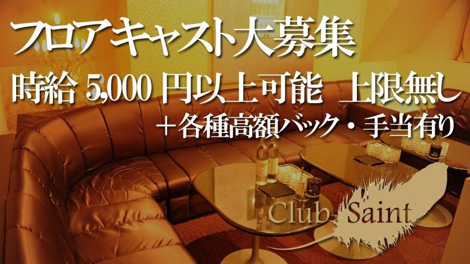熊本市 中央区キャバクラ求人 Club Saint(セイント)の体験入店情報