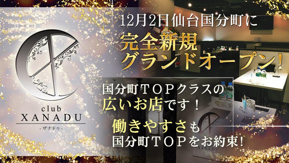 仙台市 青葉区キャバクラ求人 Club XANADU(ザナドゥ)の体験入店情報
