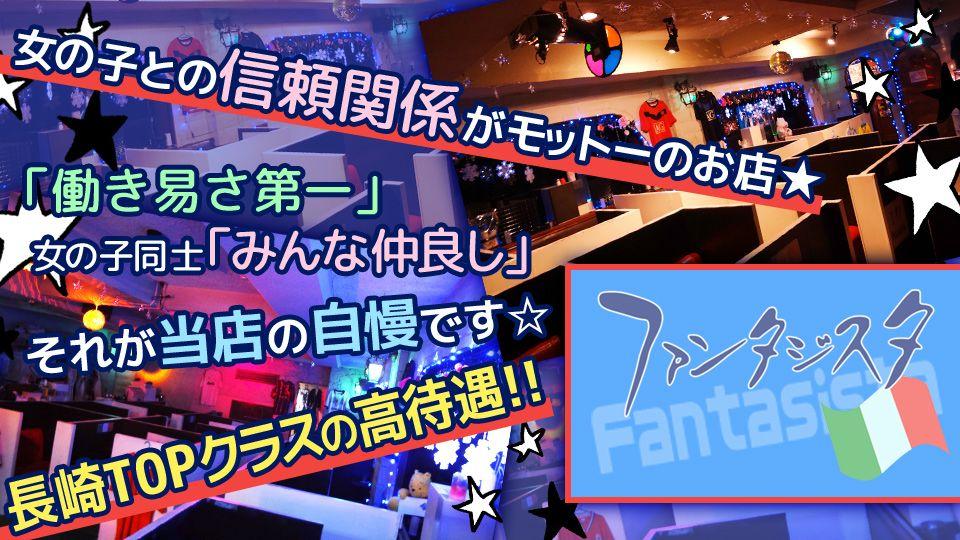 長崎市 船大工町パブ求人 ファンタジスタの体験入店情報