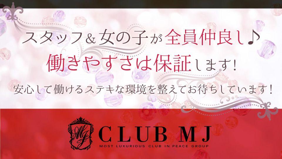 釧路市 末広町ニュークラ求人 クラブMJ(エムジェイ)の体験入店情報