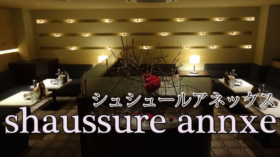 大阪市 中央区キャバクラ求人 chaussure annxe(シュシュールアネックス)の体験入店情報