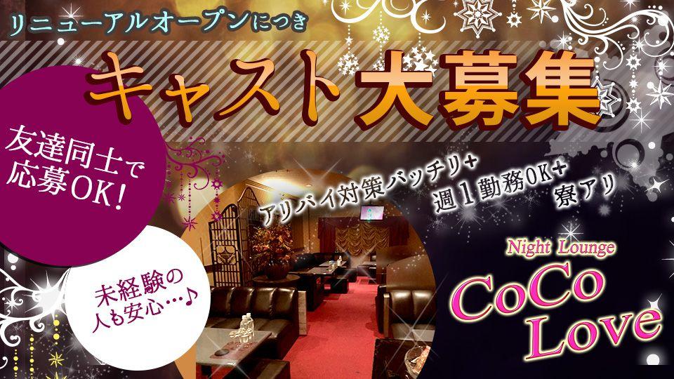 長崎市 船大工町ラウンジ求人 CoCo Loveの体験入店情報