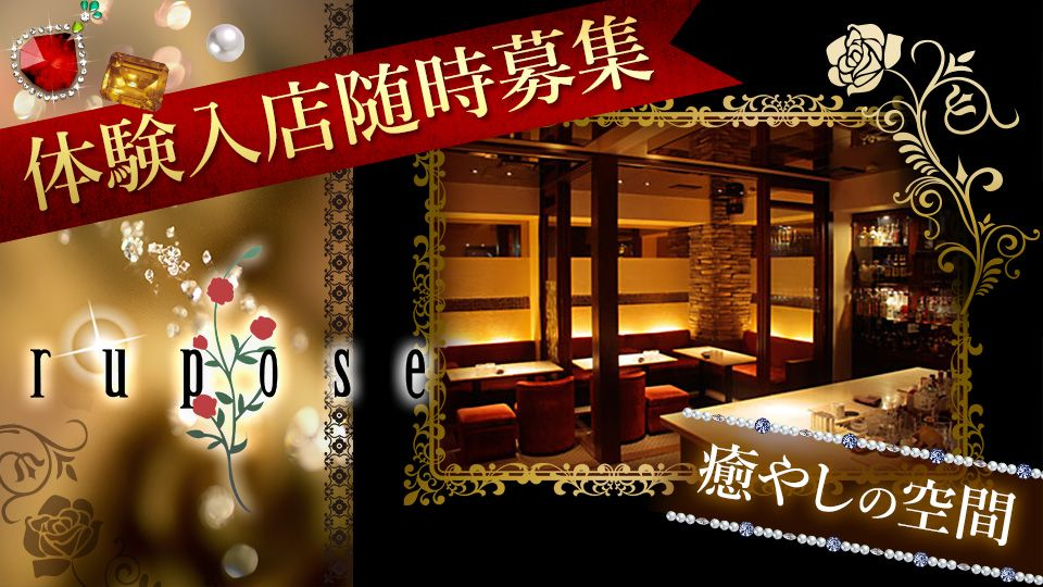 仙台市 青葉区クラブ求人 club rupose-クラブルポゼ-の体験入店情報