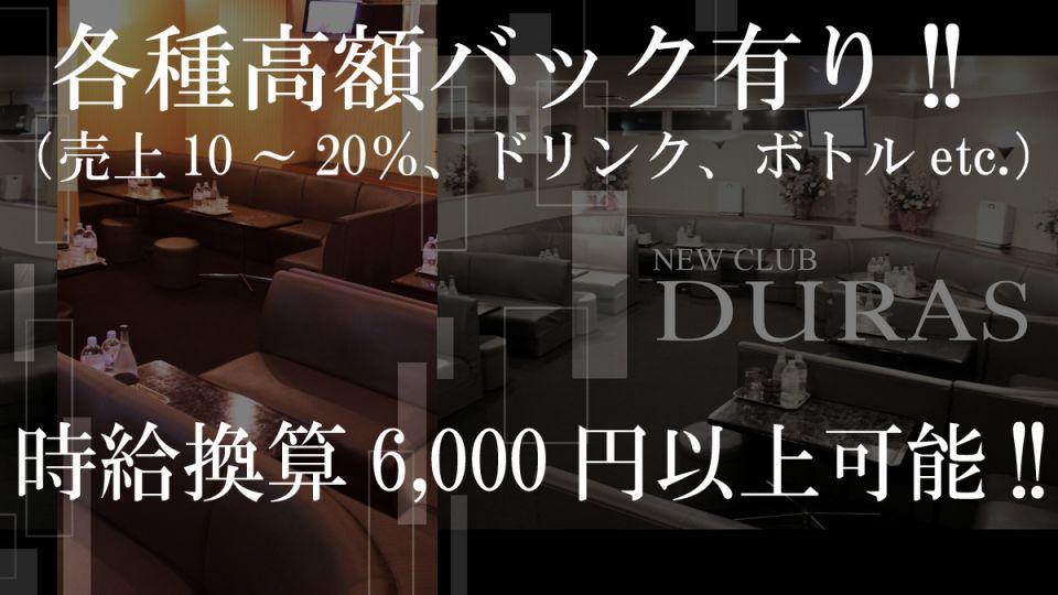 那覇市 松山キャバクラ求人 NEW CLUB DURAS(デュラス)の体験入店情報