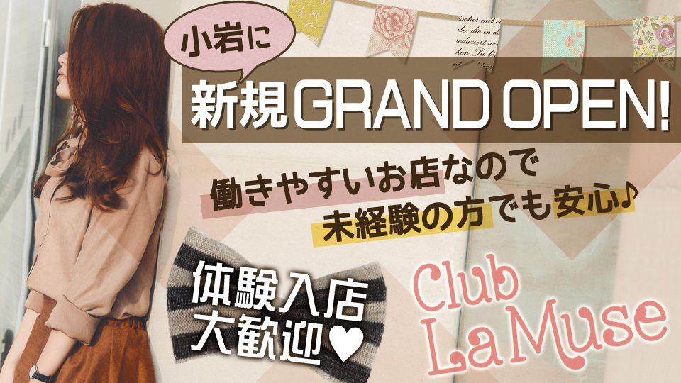 江戸川区 南小岩セクキャバ求人 Club La Muse(ラミューズ)の体験入店情報