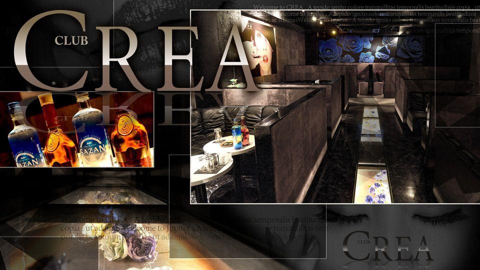 高知市 キャバクラ求人 CLUB CREAの体験入店情報