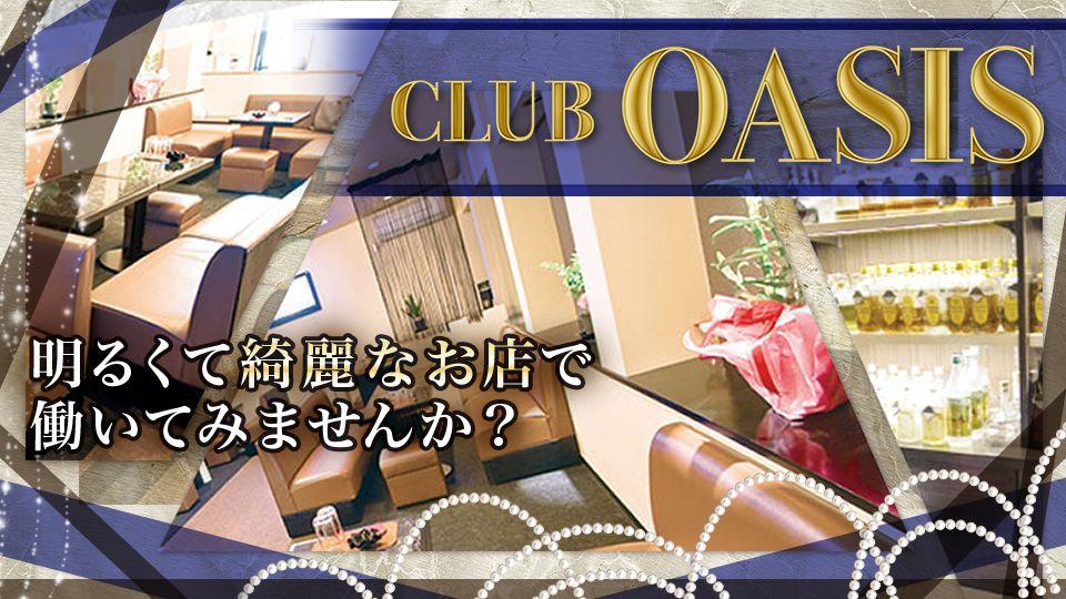 男鹿市 船越キャバクラ求人 CLUB OASIS(クラブオアシス)の体験入店情報