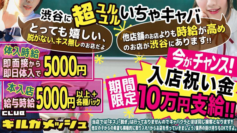 渋谷区 道玄坂いちゃキャバ求人 クラブ ギルガメッシュの体験入店情報