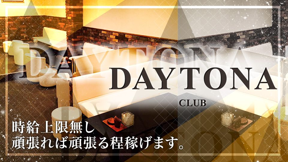 �l���s ����L���o�N�����l CLUB DAYTONA(�N���u�@�f�C�g�i)�̑̌���X���