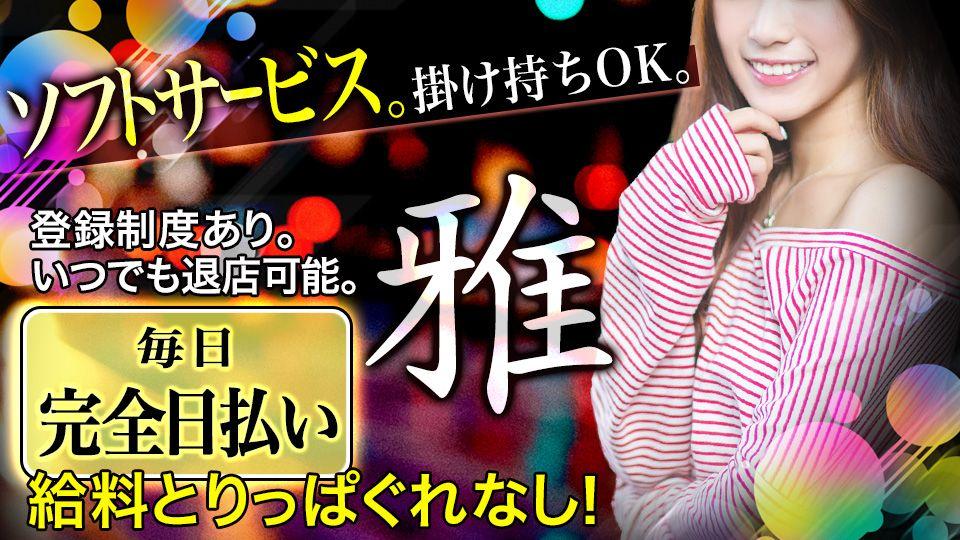 仙台市 国分町セクキャバ求人 雅(みやび)の体験入店情報