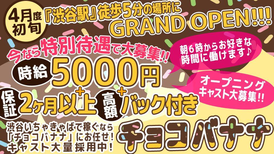 渋谷区 道玄坂いちゃキャバ求人 クラブチョコバナナの体験入店情報