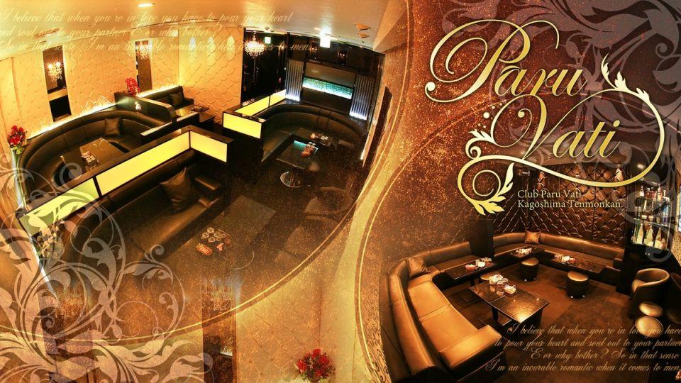 鹿児島市 山之口町キャバクラ求人 Club Paru Vati(パールヴァティー)の体験入店情報