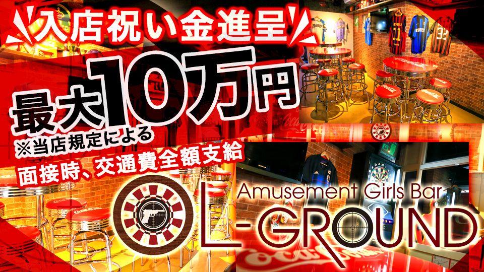 函館市 ガールズバー求人 L‐GROUND(エルグランド)の体験入店情報
