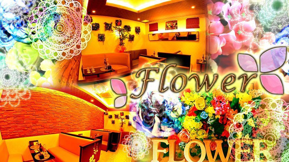薩摩川内市 西向田町キャバクラ求人 Flower(フラワー)の体験入店情報
